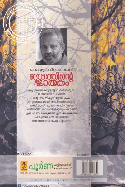 back image of Desathinte Jathakam