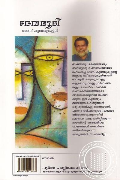 back image of Devabhoomi