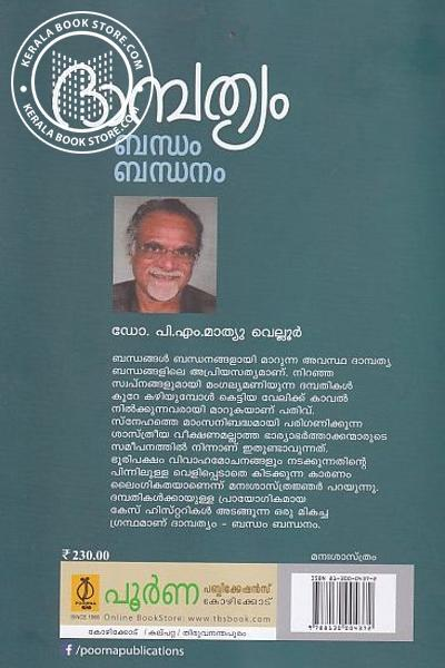 back image of ദാമ്പത്യം ബന്ധം ബന്ധനം