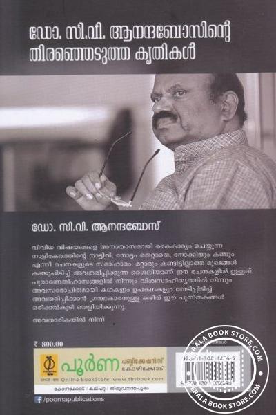 back image of ഡോ സി വി ആനന്ദബോസിന്റെ തിരഞ്ഞെടുത്ത കൃതികള്