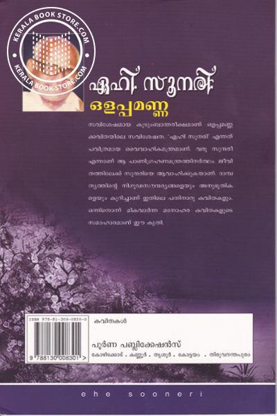 back image of Ehe Sooneri