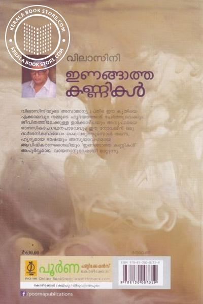 back image of ഇണങ്ങാത്ത കണ്ണികള്