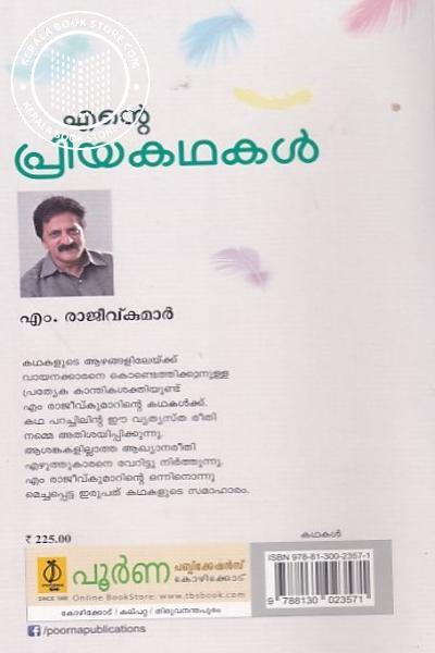 back image of എന്റെ പ്രിയകഥകള് - എം രാജീവ് കുമാര്