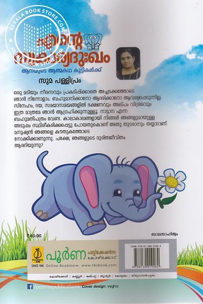 back image of Ente Swakarya Dukham