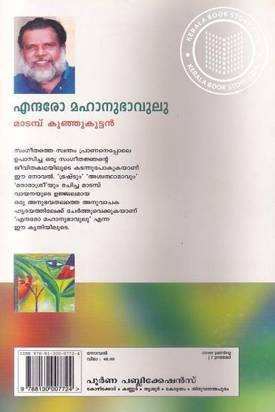 back image of എന്ദരോ മഹാനുഭാവുലു