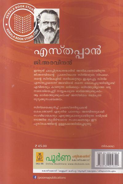back image of എസ്തപ്പാന്