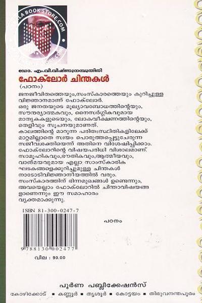 back image of ഫോക്ലോർ ചിന്തകള്