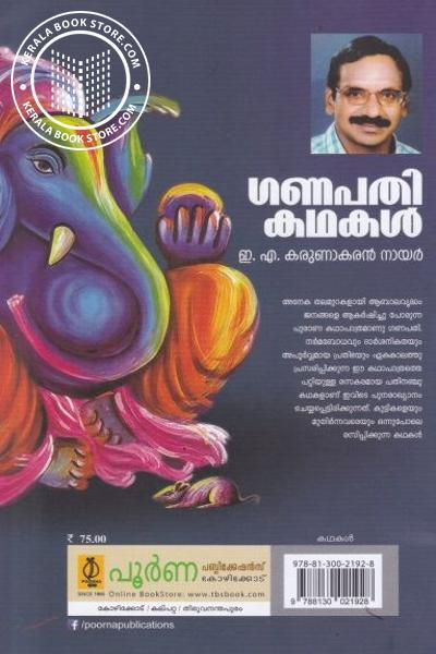 back image of ഗണപതി കഥകള്