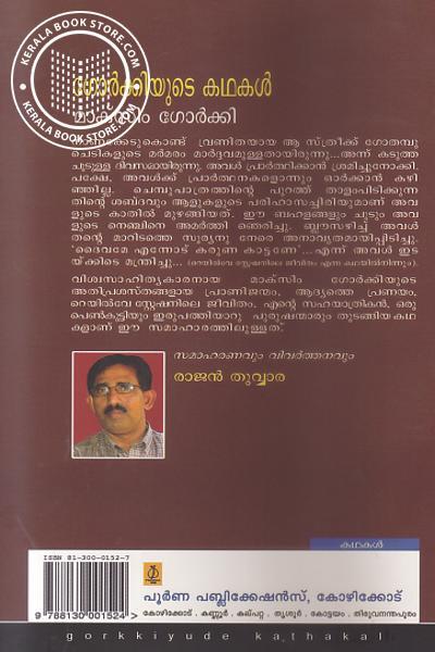 back image of Goarkiyude Kathakal