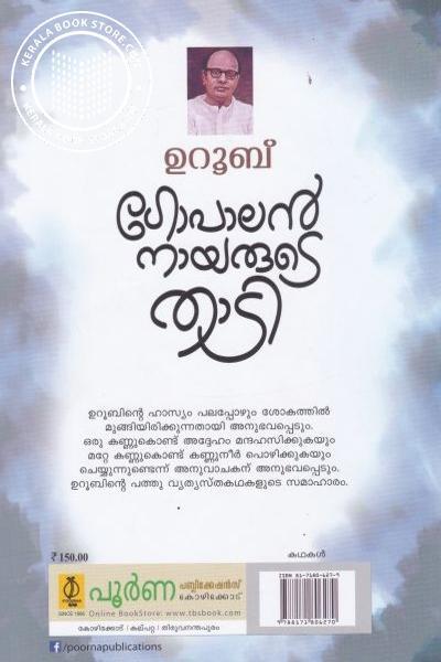 back image of Gopalannayarude Thadi