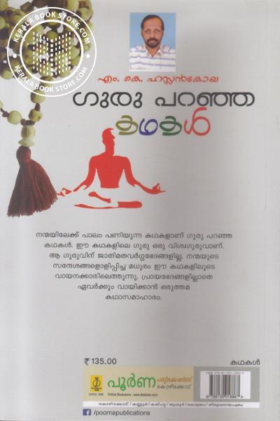 back image of ഗുരു പറഞ്ഞ കഥകള്