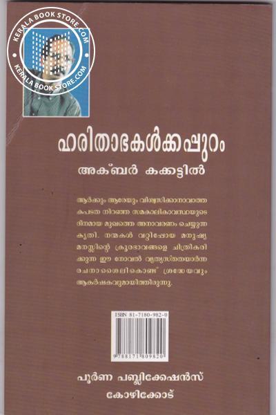 back image of ഹരിതാഭകള്ക്കപ്പുറം