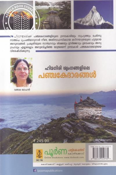 back image of Himagirisrinkangalile Panchaketharangal