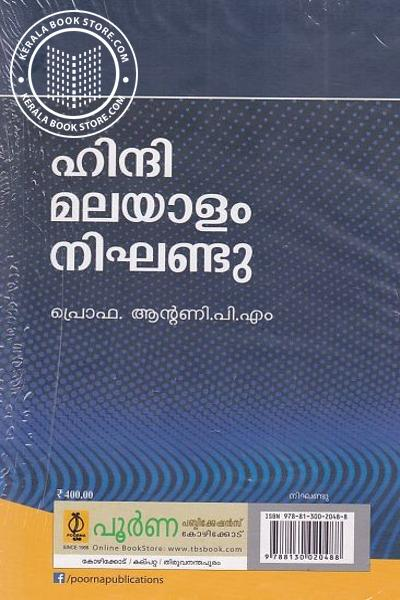 back image of Hindi Malayalam Nighandu