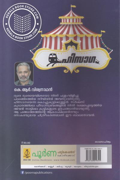 back image of ഹിസാഗ