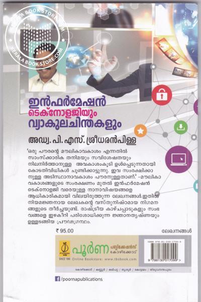 back image of Information Technologiyum Vyakulachinthakalum