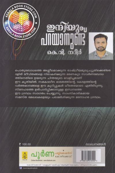 back image of Iniyum Parayanund