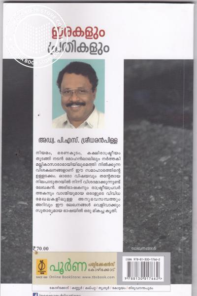 back image of Irakalum Prathikalum