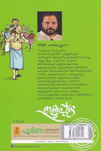 back image of ഇഷ്ടപുഴ