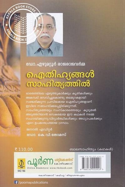 back image of ഐതിഹ്യങ്ങള് സാഹിത്യത്തില്