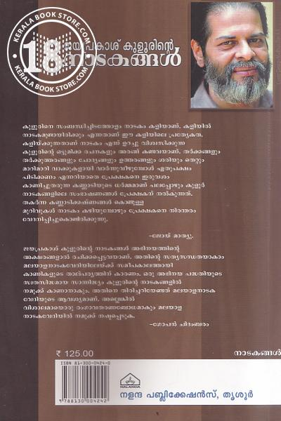 back image of ജയപ്രകാശ് കുളൂരിന്റെ 18 നാടകങ്ങള്