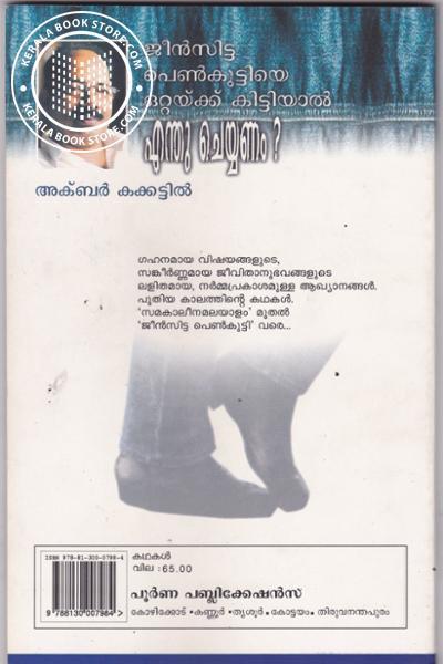 back image of Jeancitta Penkuttiye Ottakku Kittiyal Enthu Cheyyanam