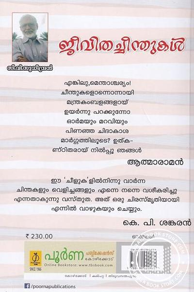 back image of Jeevitha Cheenthukal Anubhava Vaividhyangal Marimarinju Kalavum
