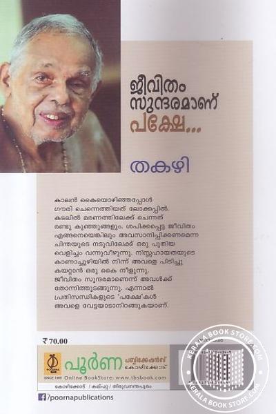 back image of Jeevitham Sundaramanu Pakshe