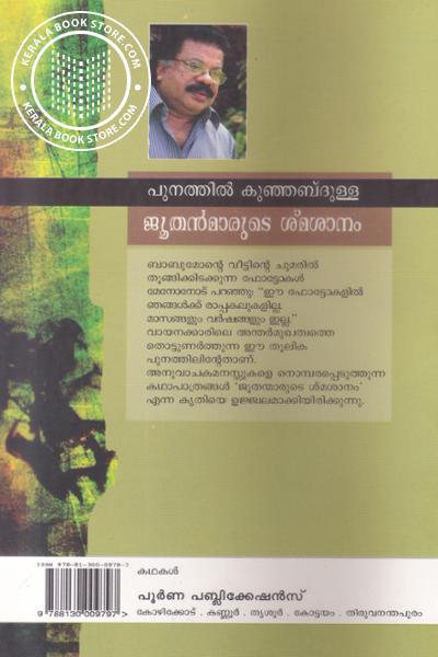 back image of ജൂതന്മാരുടെ ശ്മശാനം