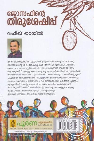 back image of ജോസഫിന്റെ തിരുശേഷിപ്പ്