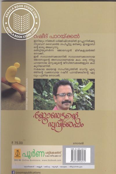 back image of Josettante Suvisesham