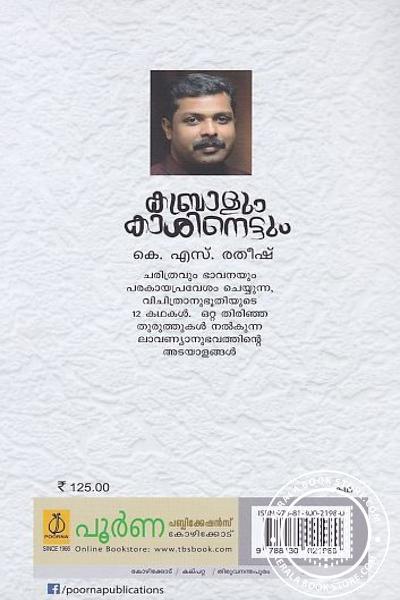 back image of Kabralum Kasinettum
