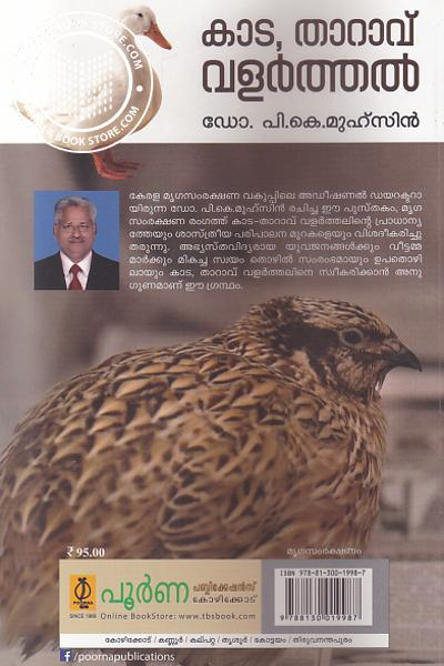 back image of Kada Thara Valarthal