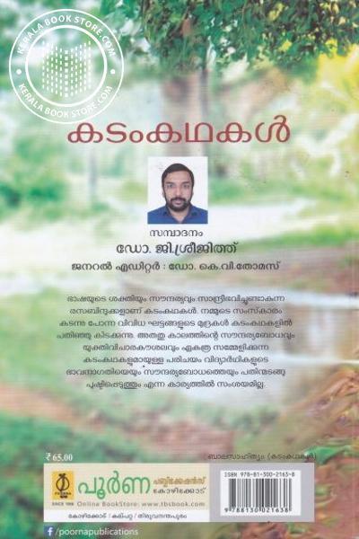back image of കടംകഥകള്