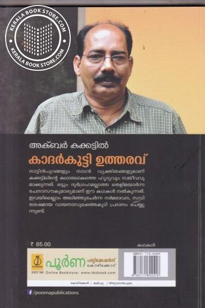 back image of Kadarkutty Utharav