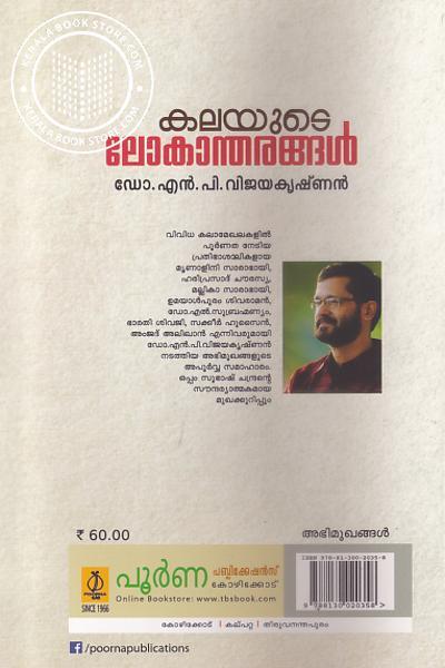 back image of കലയുടെ ലോകാന്തരങ്ങള്