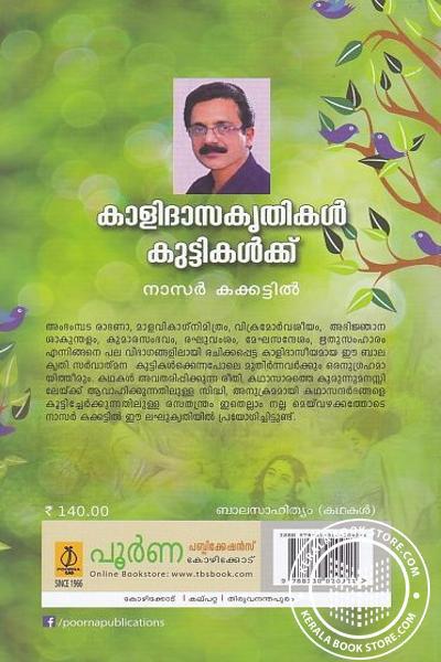 back image of Kalidasa Krithikal Kuttikalkku