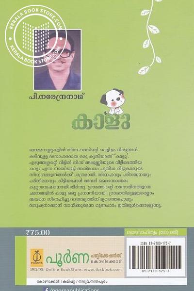 back image of കാളു
