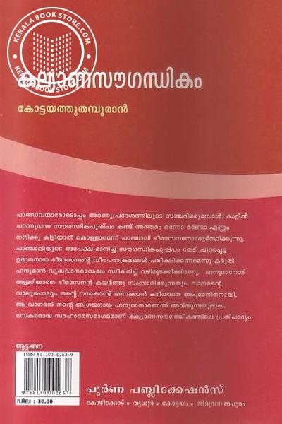 back image of Kalyanasaugandhikam