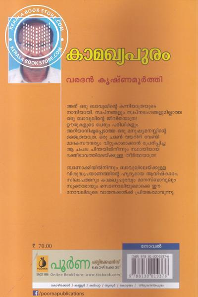 back image of കാമഖ്യപുരം