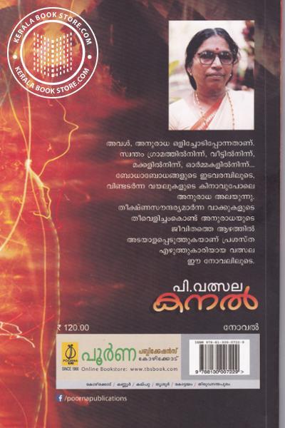 back image of കനല്