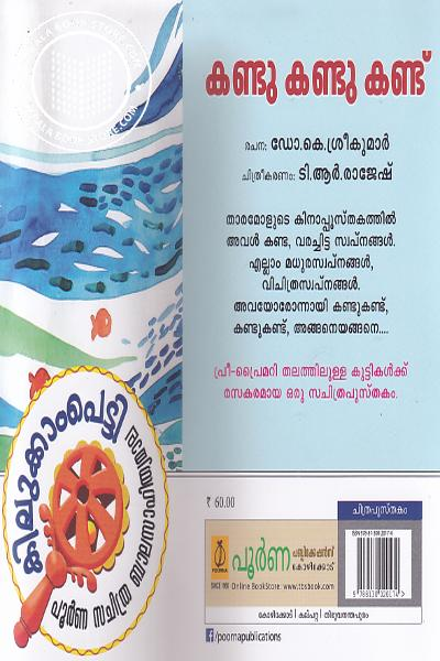 back image of കണ്ടു കണ്ടു കണ്ട്