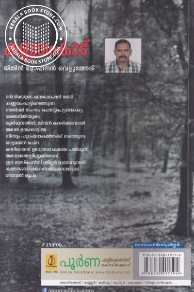 back image of Kannavamkaadu