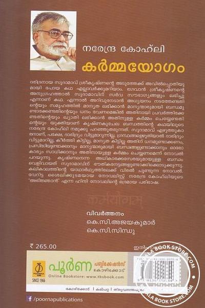 back image of Karmayogam