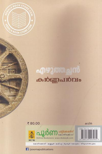 back image of Karnaparvam