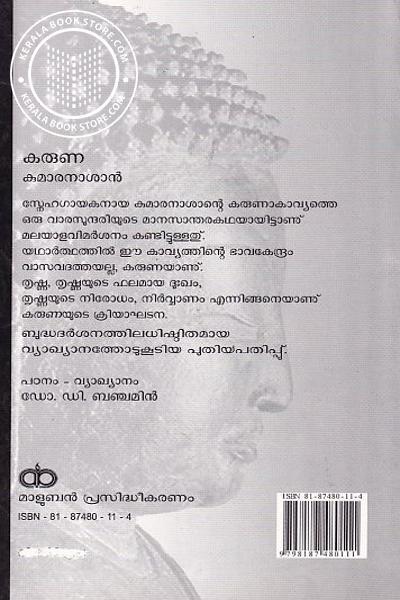 back image of കരുണ