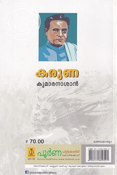 back image of കരുണ - കുമാരാനാശാന്