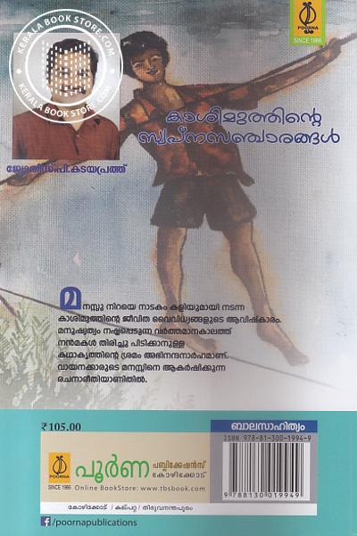 back image of Kasimuthinte Swapna Sancharangal