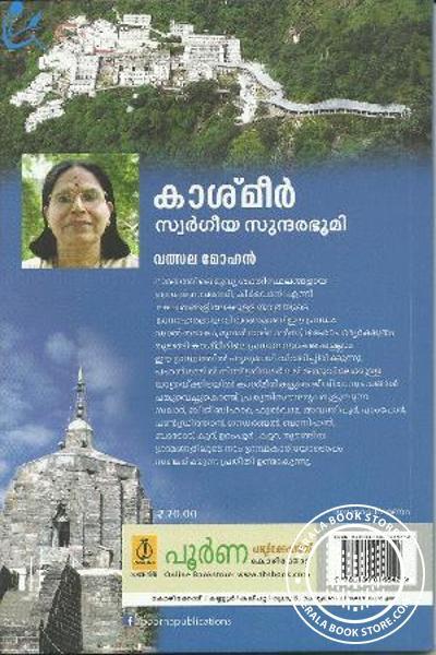 back image of കാശ്മീര് സ്വര്ഗ്ഗീയ സുന്ദരഭൂമി