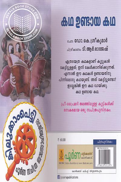back image of Katha Undaya Katha